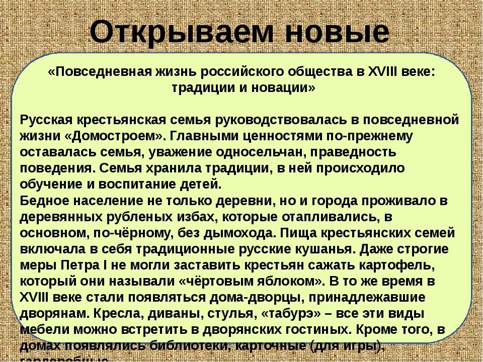 Открываем новые знания «Повседневная жизнь российского общества в XVIII веке:...
