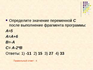 Определите значение переменной С после выполнение фрагмента программы: А=5 A=