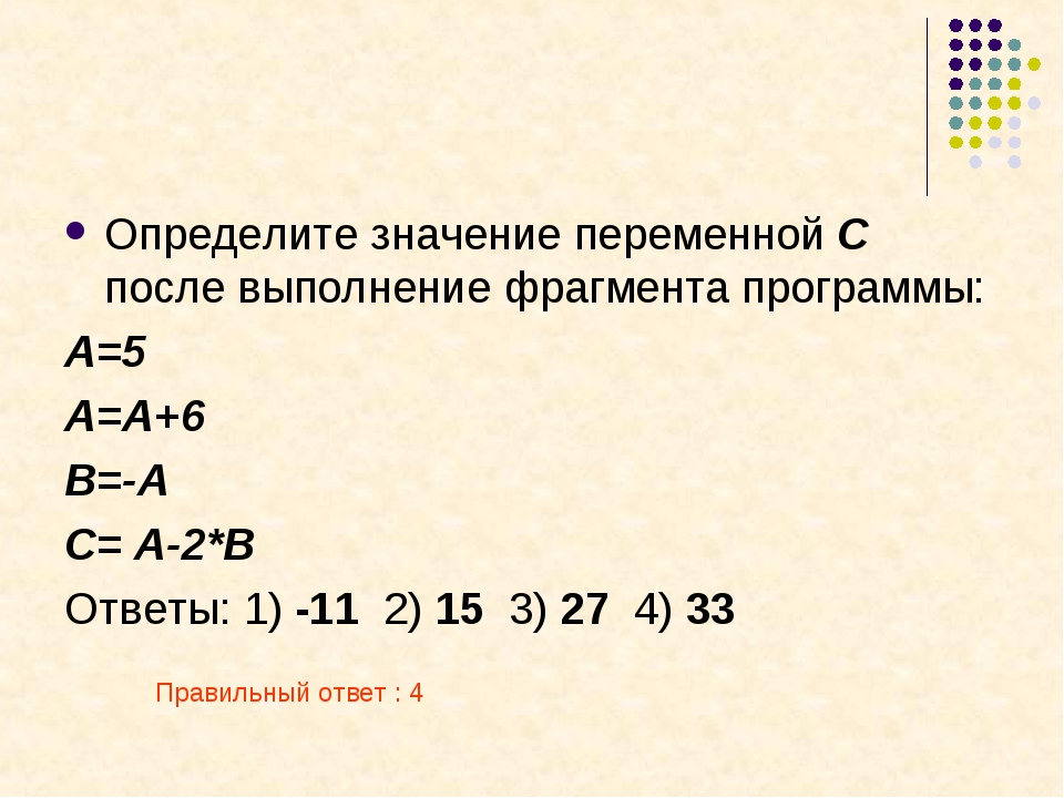 Определите значение переменной С после выполнение фрагмента программы: А=5 A=...