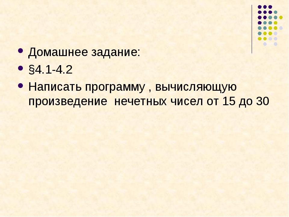 Домашнее задание: §4.1-4.2 Написать программу , вычисляющую произведение нече...