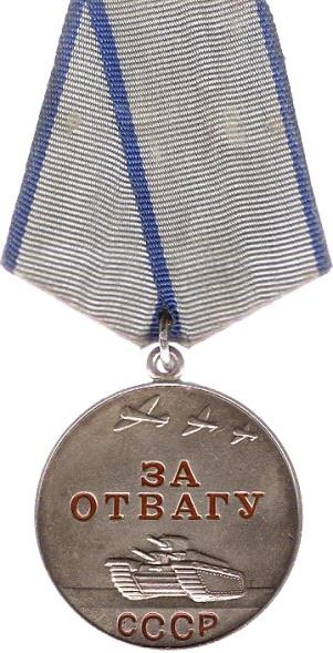 C:\Documents and Settings\Миша\ПРОЕКТЫ\РАБОТА О ДЕДУШКЕ\медаль за отвагу.jpg