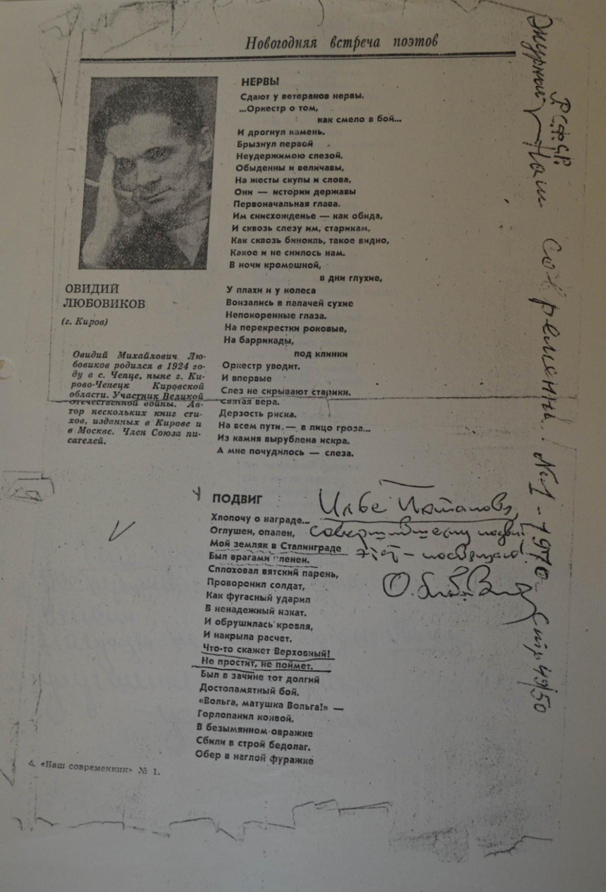 C:\Documents and Settings\Миша\ПРОЕКТЫ\РАБОТА О ДЕДУШКЕ\фото из музея\0025.jpg
