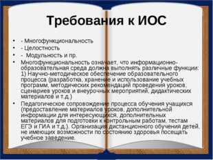 Требования к ИОС - Многофункциональность - Целостность - Модульность и пр. Мн