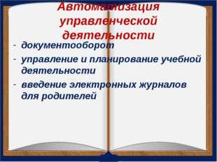 Автоматизация управленческой деятельности документооборот управление и планир