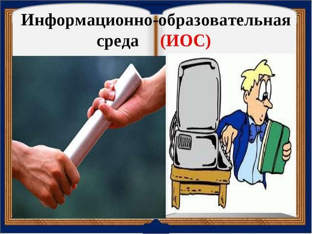 Информационно-образовательная среда (ИОС)