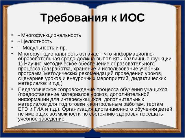 Требования к ИОС - Многофункциональность - Целостность - Модульность и пр. Мн...