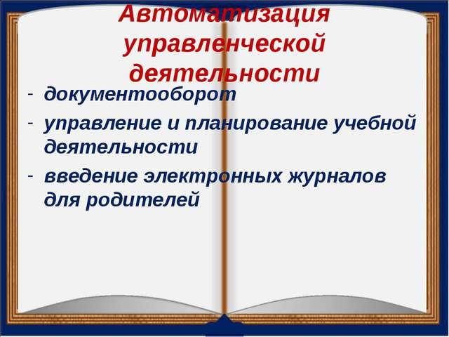 Автоматизация управленческой деятельности документооборот управление и планир...
