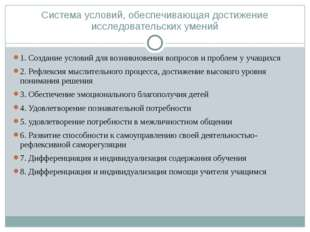 Система условий, обеспечивающая достижение исследовательских умений 1. Создан