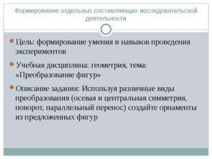 Формирование отдельных составляющих исследовательской деятельности Цель: форм