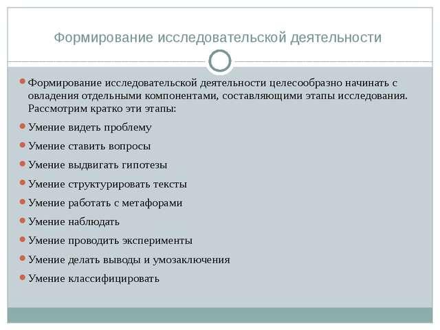 Формирование исследовательской деятельности Формирование исследовательской де...