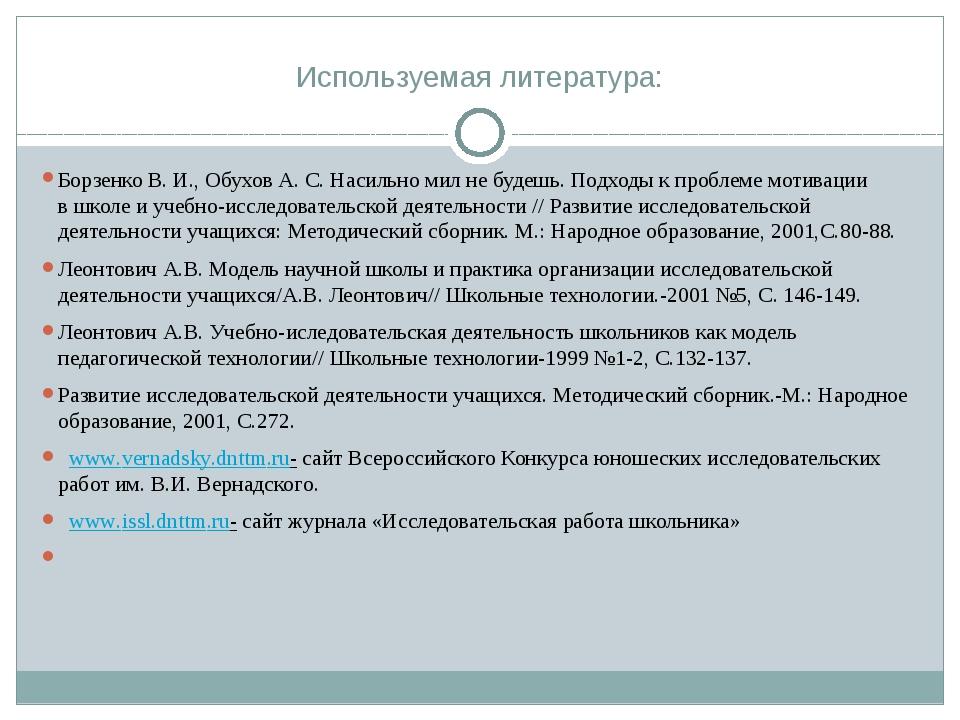 Используемая литература: БорзенкоВ.И., ОбуховА.С.Насильно мил небудешь....