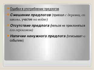 Ошибки в употреблении предлогов Смешение предлогов (приехал с деревни, со шк
