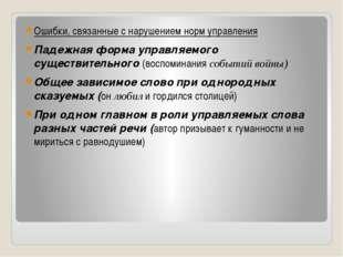 Ошибки, связанные с нарушением норм управления Падежная форма управляемого с