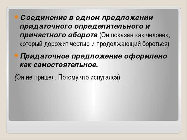 Соединение в одном предложении придаточного определительного и причастного о...