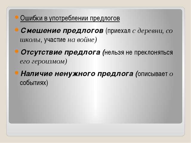 Ошибки в употреблении предлогов Смешение предлогов (приехал с деревни, со шк...