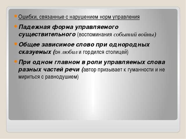 Ошибки, связанные с нарушением норм управления Падежная форма управляемого с...