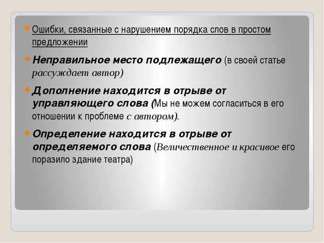Ошибки, связанные с нарушением порядка слов в простом предложении Неправильн...