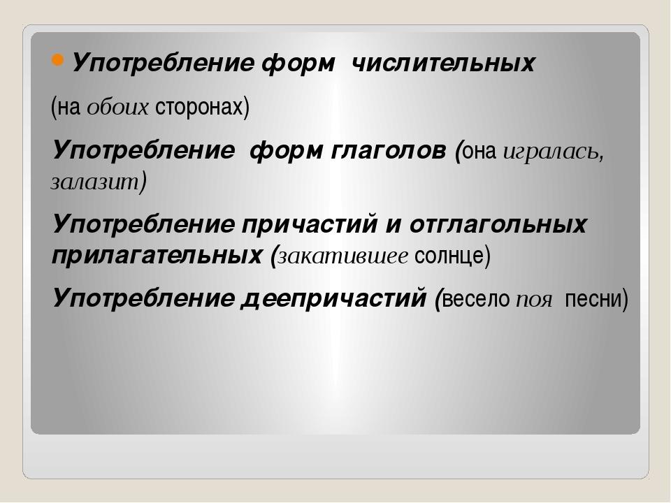 Употребление форм числительных (на обоих сторонах) Употребление форм глаголо...