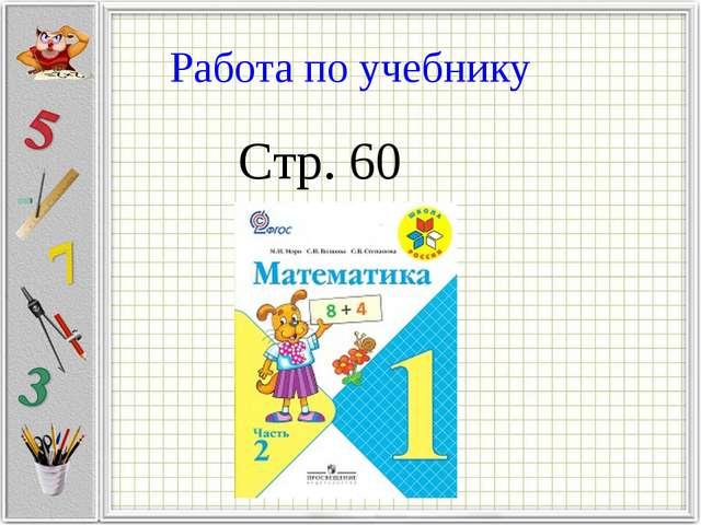 Работа по учебнику Стр. 60