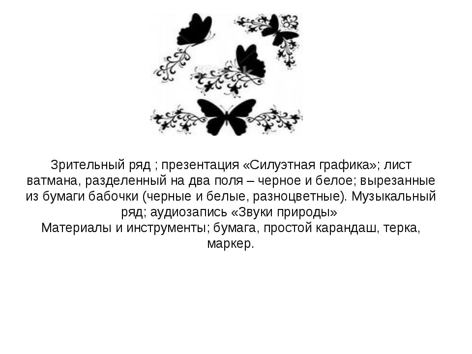 Зрительный ряд ; презентация «Силуэтная графика»; лист ватмана, разделенный н...
