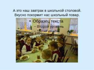 А это наш завтрак в школьной столовой. Вкусно покормит нас школьный повар.