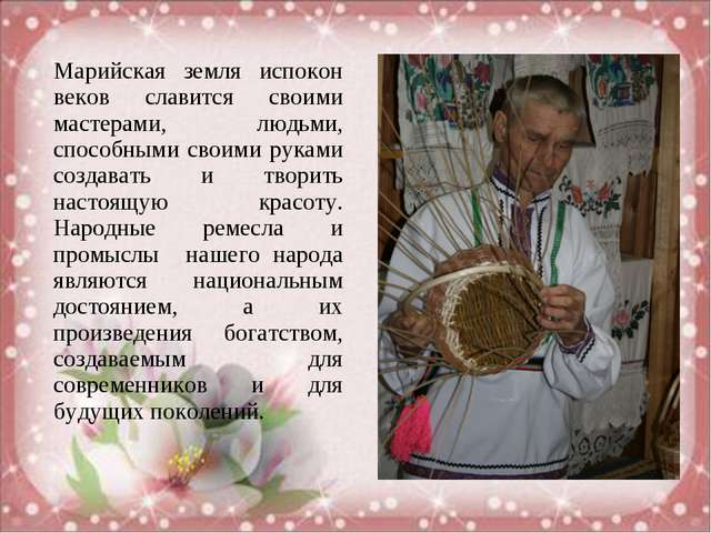 Марийская земля испокон веков славится своими мастерами, людьми, способными...