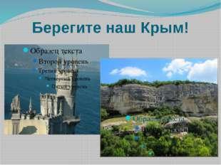 Берегите наш Крым!