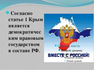 Согласно статье 1 Крым является демократическим правовым государством в сост