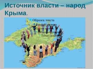 Источник власти – народ Крыма.