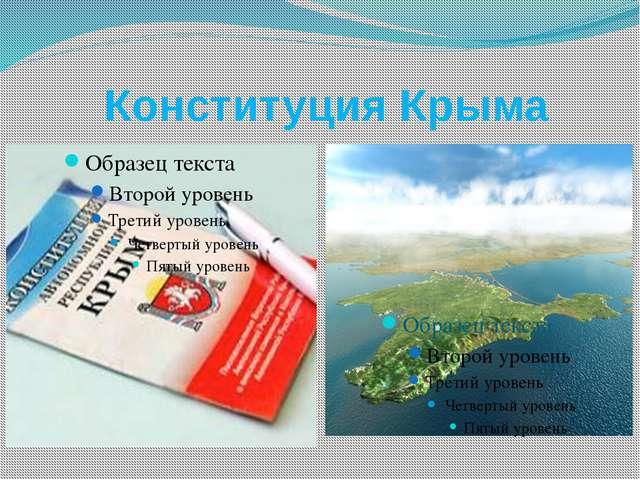 Конституция Крыма