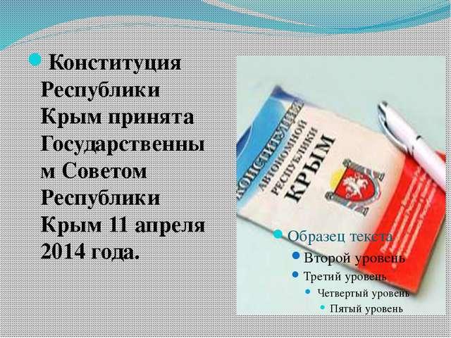 Конституция Республики Крым принята Государственным Советом Республики Крым...