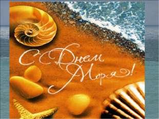 22 марта –праздник! День Балтийского моря. Решение о праздновании принято на