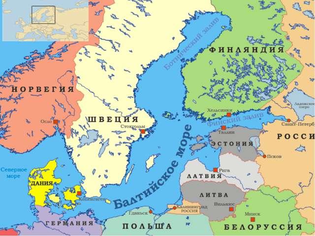 Страны Балтийского региона Россия Швеция Финляндия Латвия Литва Эстония Дания...