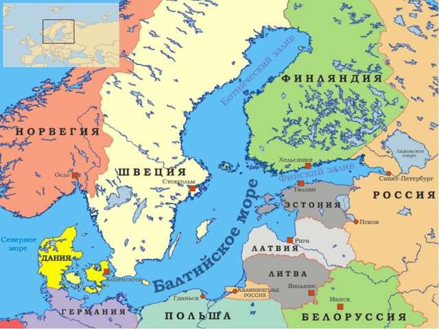 Балтийское море большое? ~ в 10-15 раз меньше самых больших морей Много залив...