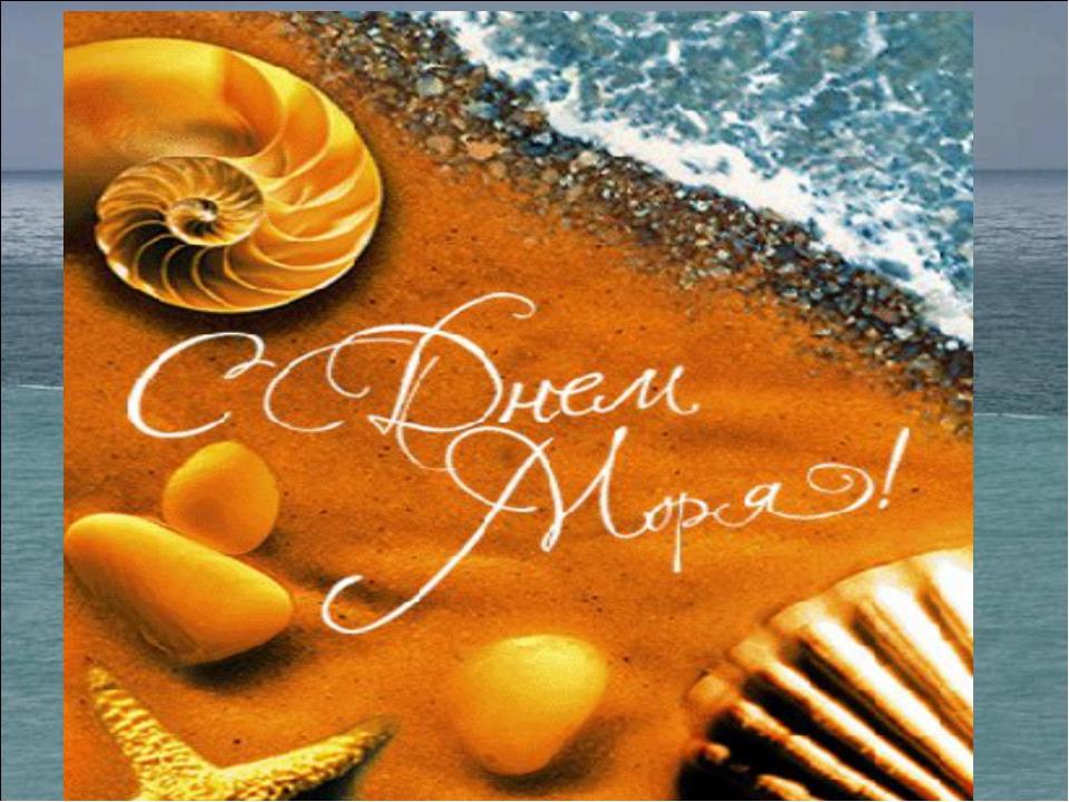 22 марта –праздник! День Балтийского моря. Решение о праздновании принято на...