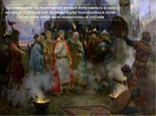 Приезжавшие на поклонение князья допускались к хану не сразу. Сначала они дол
