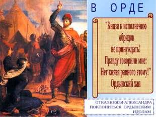 ОТКАЗ КНЯЗЯ АЛЕКСАНДРА ПОКЛОНИТЬСЯ ОРДЫНСКИМ ИДОЛАМ