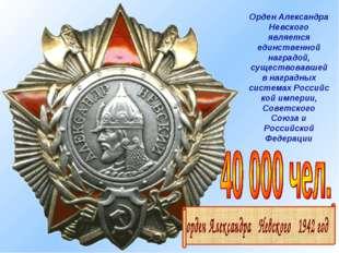 Орден Александра Невского является единственной наградой, существовавшей в на