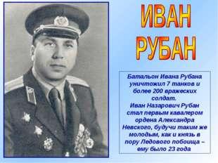 Батальон Ивана Рубана уничтожил 7 танков и более 200 вражеских солдат. Иван Н