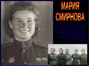 Командир эскадрильигвардии капитан Мария Смирнова к августу 1944 года совер