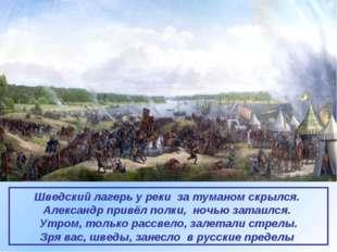 Шведский лагерь у реки за туманом скрылся. Александр привёл полки, ночью зата