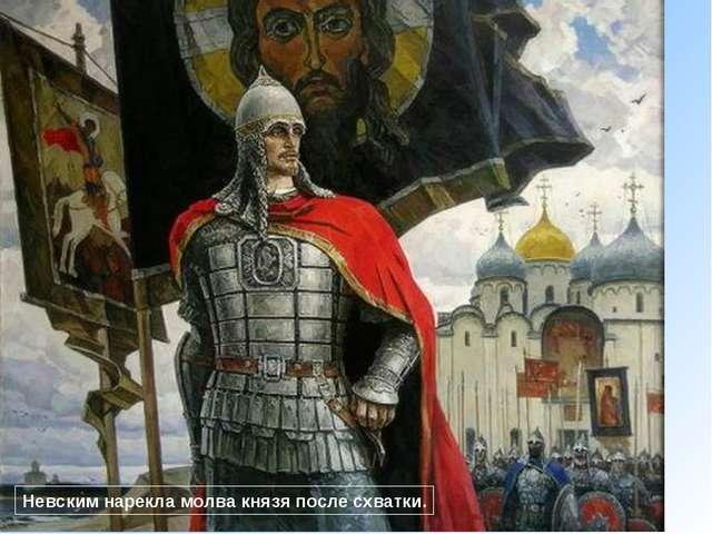 Невским нарекла молва князя после схватки.
