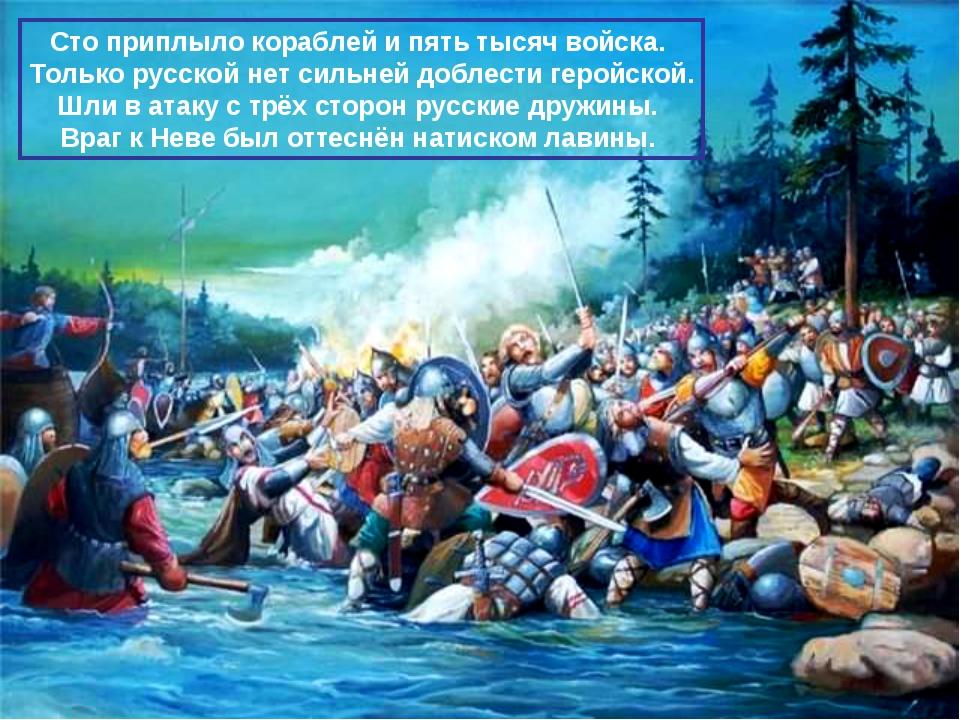 Сто приплыло кораблей и пять тысяч войска. Только русской нет сильней доблест...