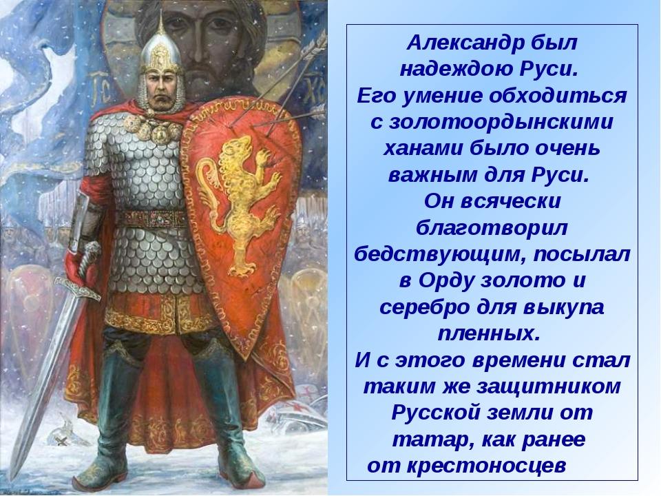 Александр был надеждою Руси. Его умение обходиться с золотоордынскими ханами...
