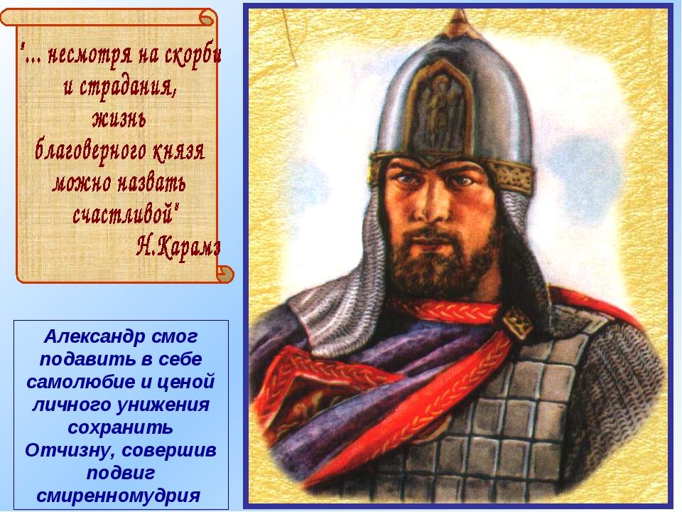 Александр смог подавить в себе самолюбие и ценой личного унижения сохранить О...