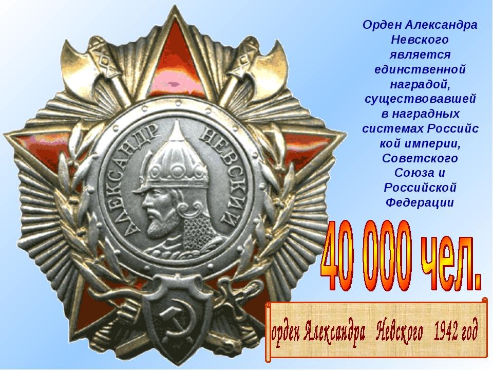 Орден Александра Невского является единственной наградой, существовавшей в на...
