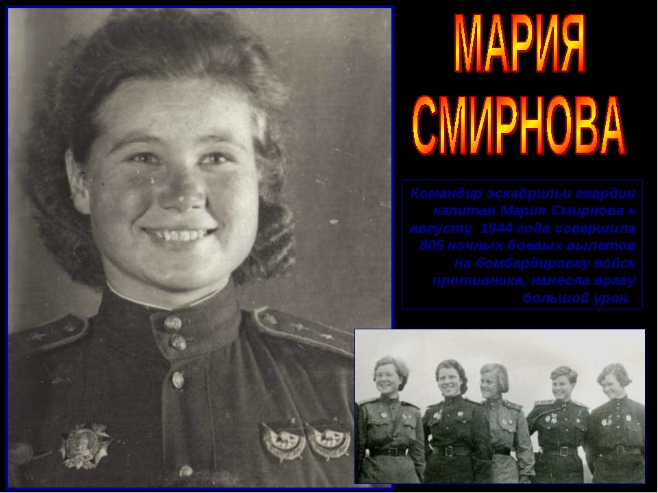 Командир эскадрильигвардии капитан Мария Смирнова к августу 1944 года совер...