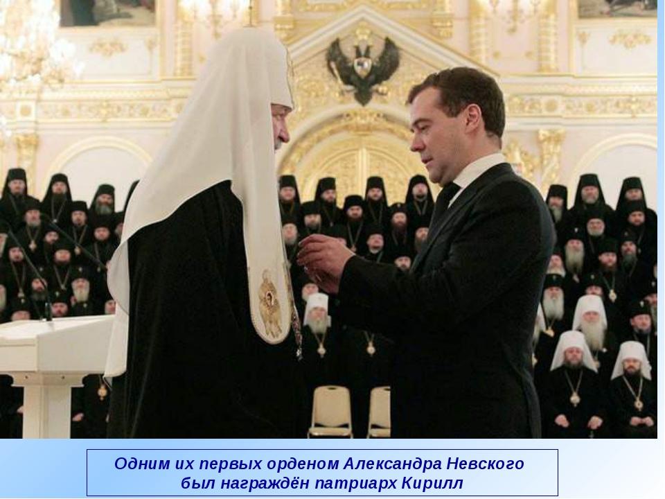 Одним их первых орденом Александра Невского был награждён патриарх Кирилл