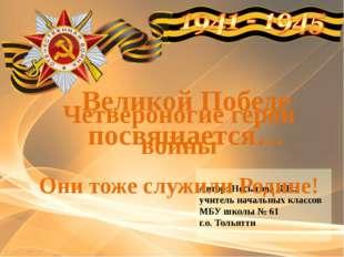 Великой Победе посвящается… Автор: Несытова Л.В., учитель начальных классов М