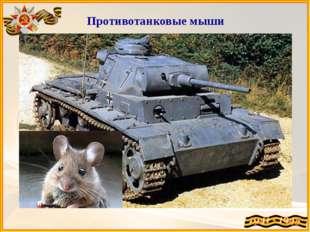 Противотанковые мыши Самых мелкокалиберных диверсантов использовали для разру